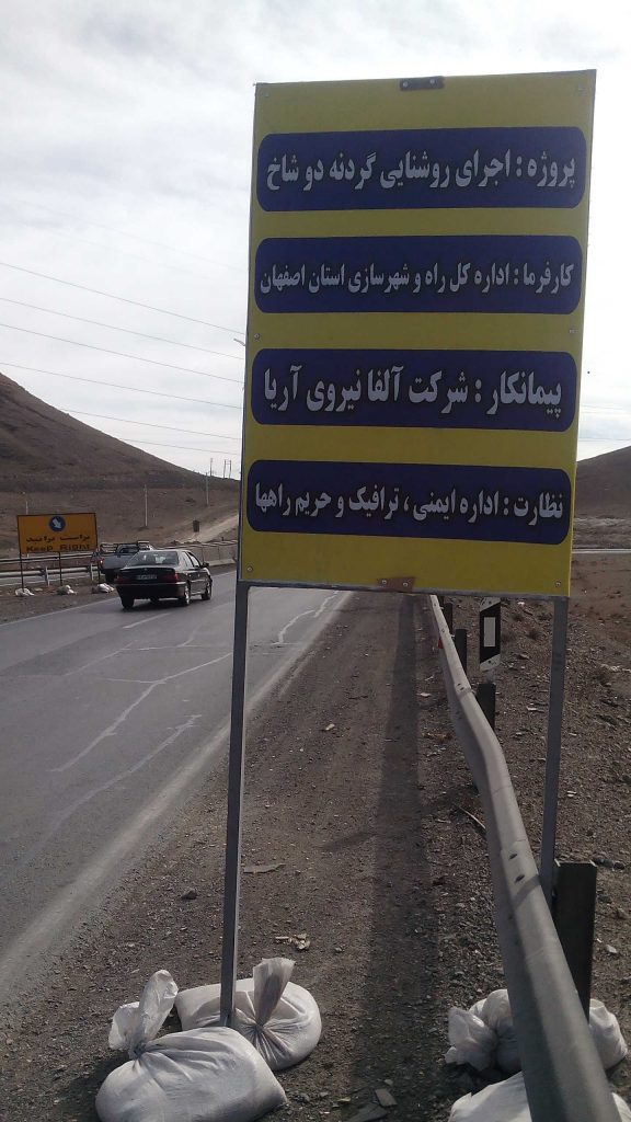 روشنایی گردنه لاشتر اصفهان