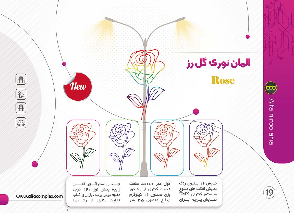 المان نوری طرح گل رز